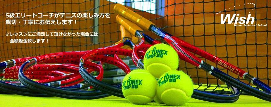 テニステクニカルスクール ウイッシュ